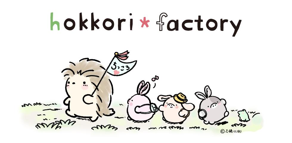 ほっこりファクトリー|hokkori*factory 可愛いキャラクターや動物イラスト