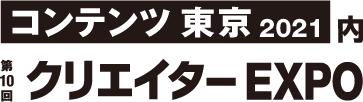 コンテンツ東京2021クリエイターエキスポ
